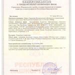 Свидетельство о государственной регистрации права ( Мушникова 28)