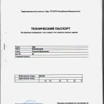 Тех.паспорт (Мушникова 28)