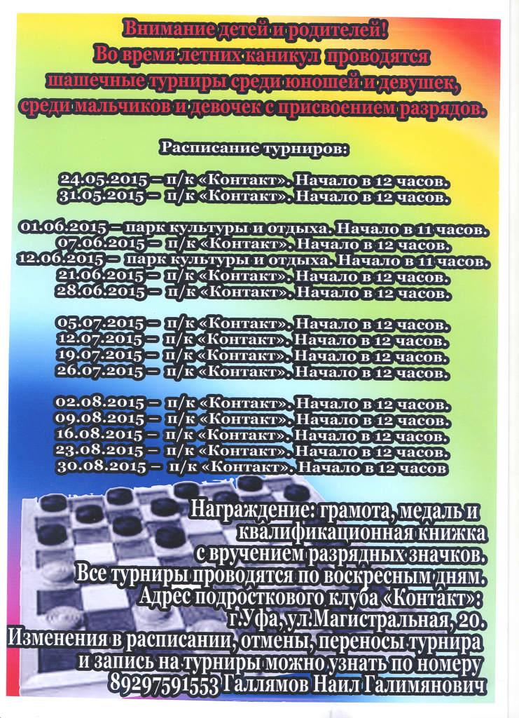 Расписание турниров по  шашкам во время летних каникул